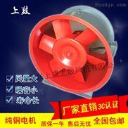 HTF-I-10消防高温排烟轴流式风机