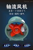 高品質管道式低噪聲軸流風機設備