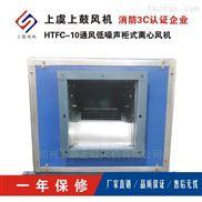 HTFC-I-28厨房排油烟柜式风机