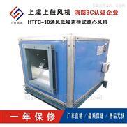 HTFC-低噪声柜式离心风机箱