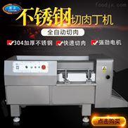 550大型不锈钢切肉丁机