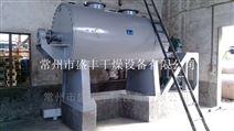 生物饲料耙式干燥机