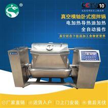 全自动真空横轴卧式电加热搅拌锅食品机械