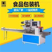 厂家直供全自动打包定制食品包装机械