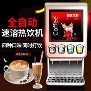商用速溶三阀咖啡奶茶热饮机 厂家价格