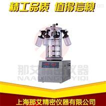 新疆臺式冷凍干燥機-壓蓋掛瓶型