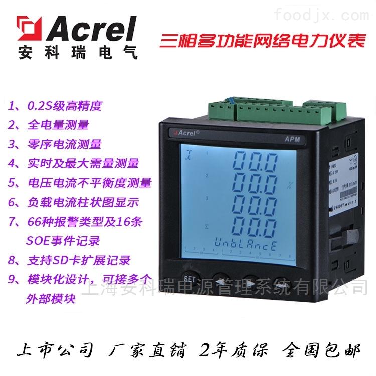 安科瑞工厂APM801/MCP开孔92mm 精度0.2S级