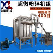 氣流式超微粉碎機 上海超細粉碎機 中藥材超微粉碎機廠家