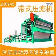 带式压榨过滤机 洗沙污泥脱水设备 产量高
