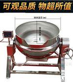 新疆羊肉熬煮夾層鍋 熬湯鍋