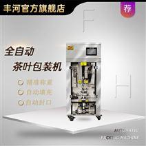 漳州丰河全自动茶叶包装机厂家直销