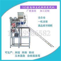 巴中多功能米線機 大型米粉機 雜糧面條機