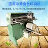 威海丝印机,威海市移印机,丝网印刷机厂家