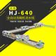 HJ-640全自動洗碗機流水線 廠家直銷 優惠價