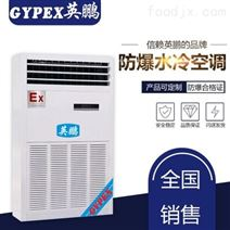 錦州英鵬水冷柜式空調