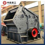 萤石加工厂反击式破碎机——中嘉重工