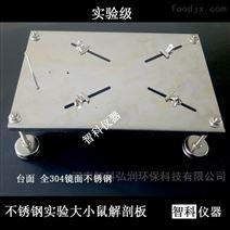 老鼠实验固定板/啮齿类动物/疾控系列/现货
