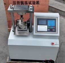 胶砂抗折试验机