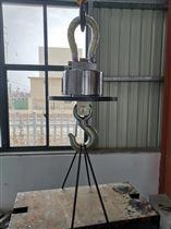 OCS-20T邯郸5T无线耐高温吊秤 10t隔热电子吊磅价格