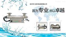 304不锈钢材质紫外线水处理消毒器