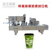 豆浆自动灌装封口机 八宝粥连续封碗包装机