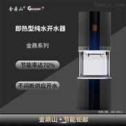 金鼎山即热节能RO反渗透立式冷热一体纯水机