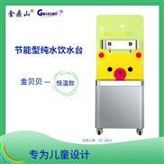 金鼎山儿童专用净水器恒温RO直饮机