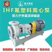 IHF型化工泵衬氟泵防爆耐腐蚀离心泵耐腐泵