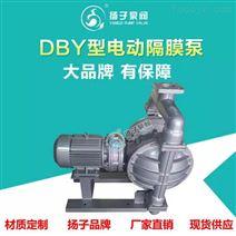 DBY电动隔膜泵排污泵杂质泵油漆泵甲醇泵