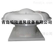 青岛船陆DWT系列屋顶风机玻璃钢风机