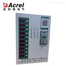 ACX系列电动车智能充电桩 多种规格可选