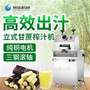 小摊自动立式甘蔗榨汁机旭众厂家直销