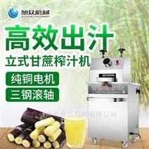 小攤自動立式甘蔗榨汁機旭眾廠家直銷