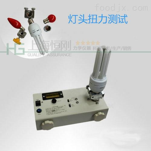 灯头扭力计,直管灯头标准抗扭力计上海厂家