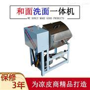 全球和面机商用15公斤25公斤活面机电动静音面粉搅拌机小型搅面机