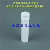 聚四氟乙烯消解管配套普立泰科PT60消解仪