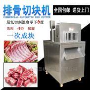 牛腩切块机五花肉切丁机冻肉切粒机