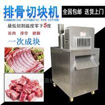 牛腩切塊機五花肉切丁機凍肉切粒機