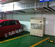 地下车库除湿机专业生产