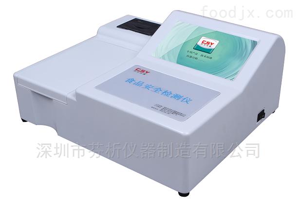 食品中罗丹明B检测仪CSY-SLD8