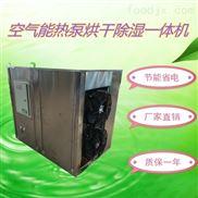 米粉烘干机空气能粉丝粉条热泵干燥设备