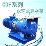 耐腐蝕真空泵不銹鋼抽氣泵