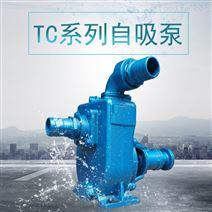 佛山水泵廠TC系列自吸泵農田灌溉抽水泵