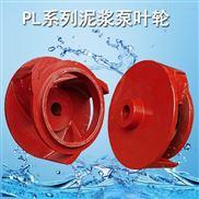 3寸泥浆泵叶轮三角水泵厂浓浆泵配件