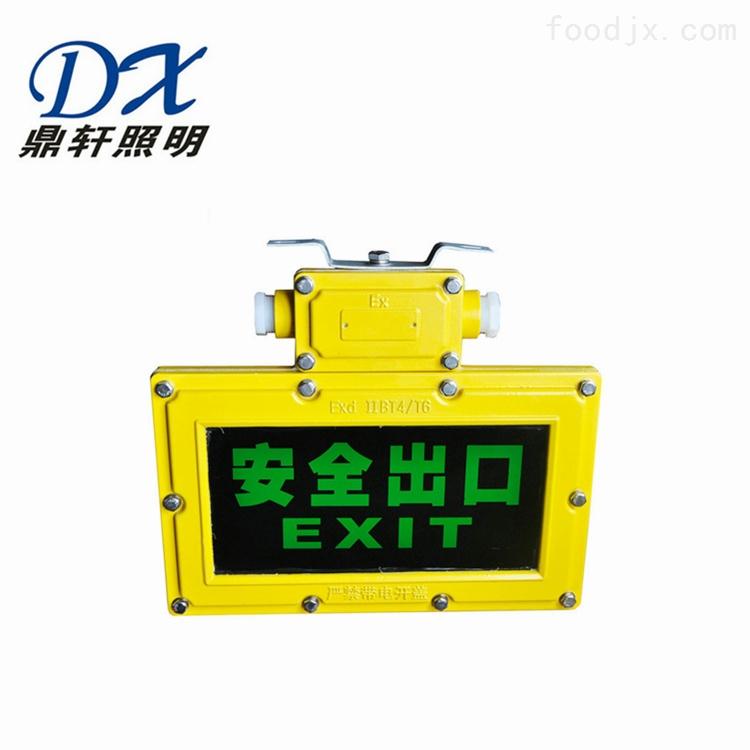 防爆标志灯BXW1061-3W电厂安全出口