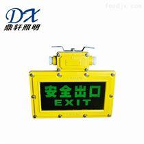 BXW1061防爆标志灯BXW1061-3W电厂安全出口