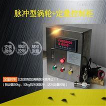 广州定量控制加水流量系统设备厂家直销