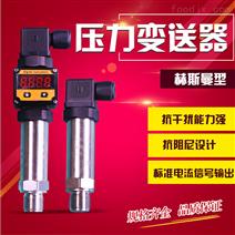 扩散硅压力变送器小巧型