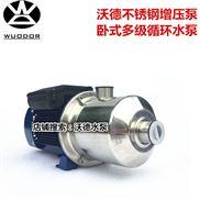 DW2-20/037D沃德0.37KW不锈钢泵卧式离心泵