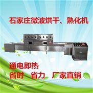 饲料微波烘干机  微波设备生产厂家